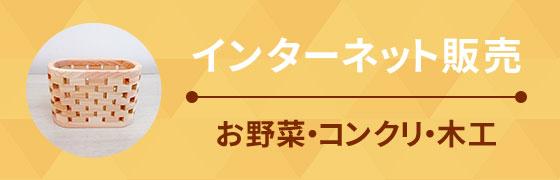 「インターネット販売」お野菜・コンクリ・木工
