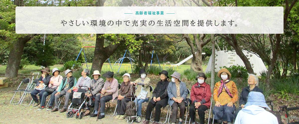 高齢者福祉事業
