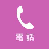 電話番号0958484777
